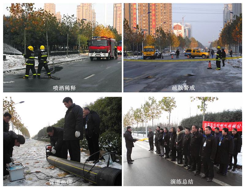 许昌天伦燃气组织开展综合性应急演练活动
